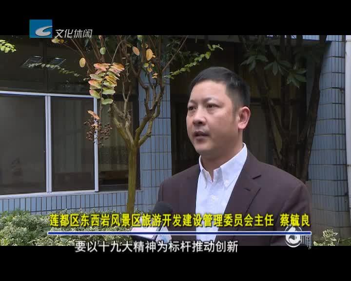 蔡毓良:吹响东西岩景区全面发展的号角