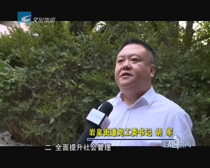 胡军:实干担当  勇当服务市区发展模范生
