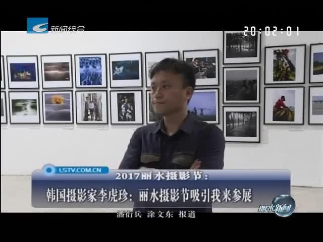 2017丽水摄影节:韩国摄影家李虎珍:丽水摄影节吸引我来参展