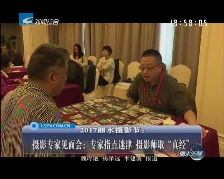 """2017丽水摄影节:摄影专家见面会:专家指点迷津 摄影师取""""真经"""""""