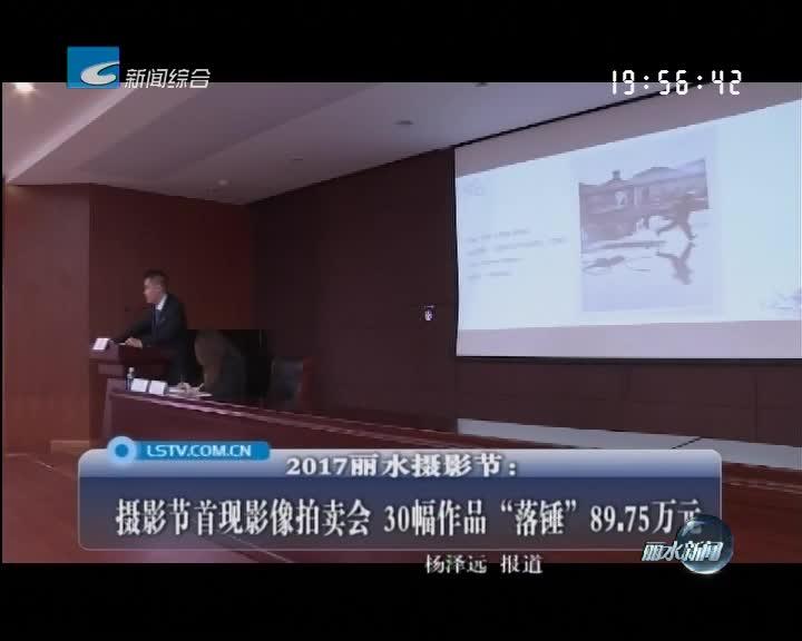 """2017丽水摄影节:摄影节首现影像拍卖会 30幅作品""""落锤""""89.75万元"""