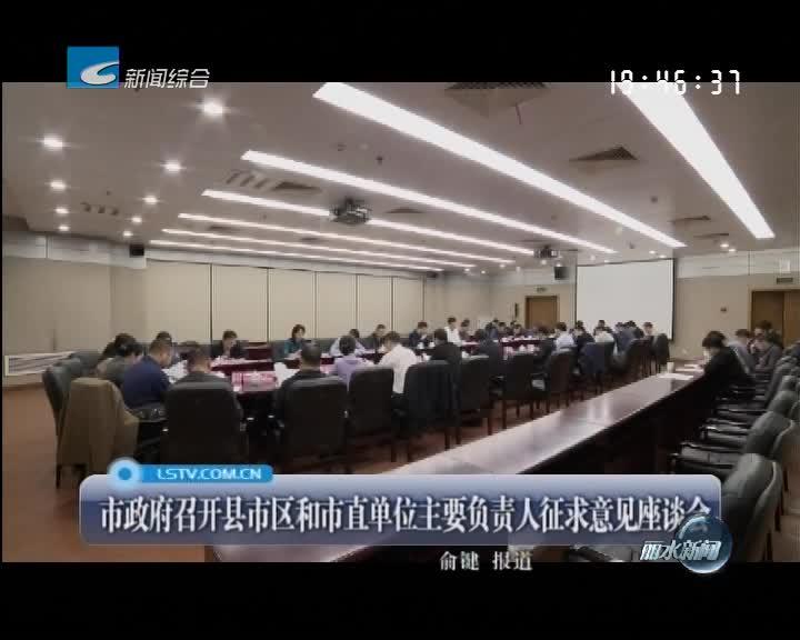 市政府召开县市区和市直单位主要负责人征求意见座谈会