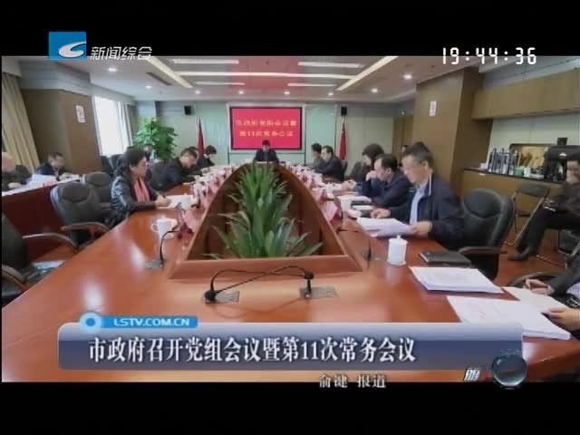 市政府召开党组会议暨第11次常务会议