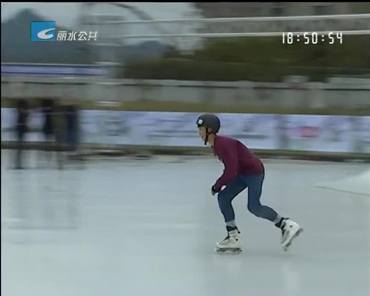 2017丽水国际轮滑公开赛开赛