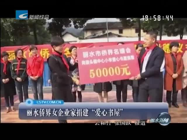 """丽水侨界女企业家捐建""""爱心书屋"""""""