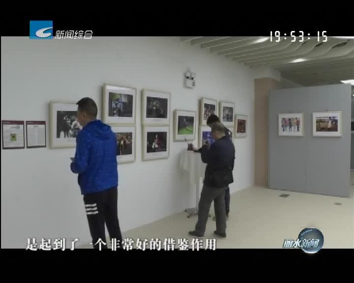 2017丽水摄影节:摄影展吸引外来游客观展学习