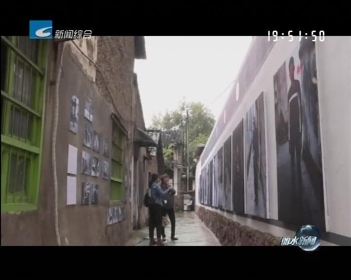 2017丽水摄影节:七条小巷居民的礼物 刻下时代的印记