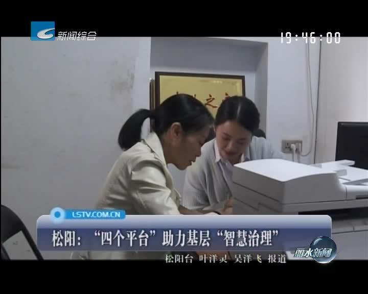 """松阳:""""四个平台""""助力基层""""智慧治理"""""""