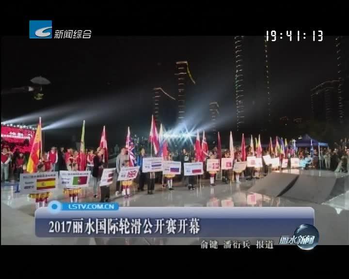 2017丽水国际轮滑公开赛开幕