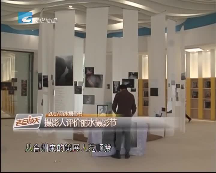 2017丽水摄影节:摄影人评价丽水摄影节