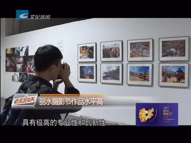 2017丽水摄影节:韩国摄影家李虎珍:丽水摄影节提供了学习机会