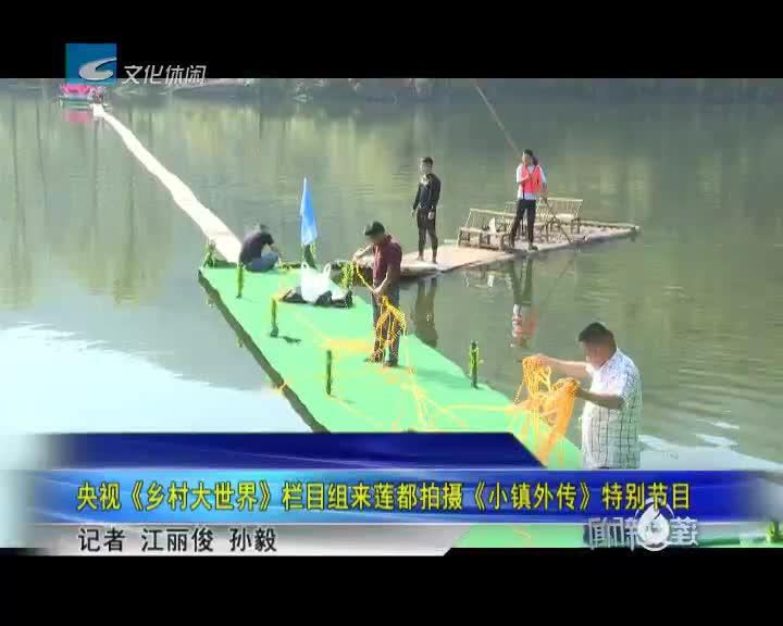 央视《乡村大世界》栏目组来莲都拍摄《小镇外传》特别节目