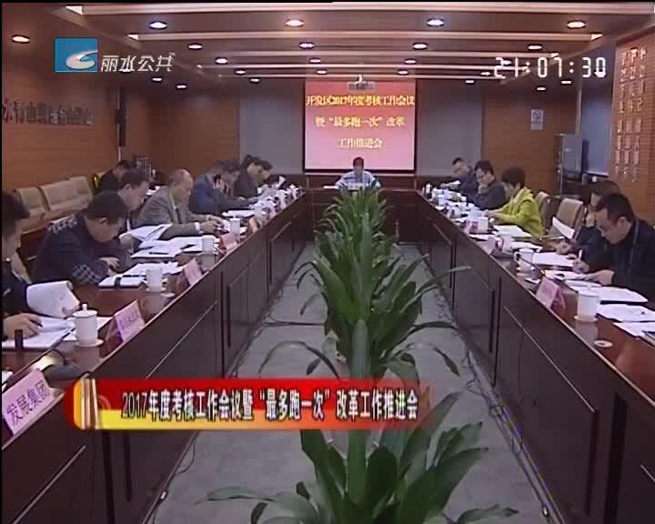 """2017年度考核工作会议暨""""最多跑一次""""改革工作推进会"""