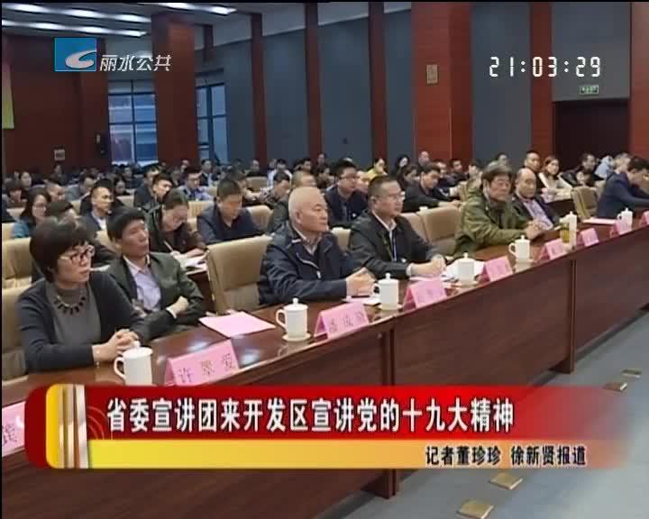 省委宣讲团来开发区宣讲党的十九大精神