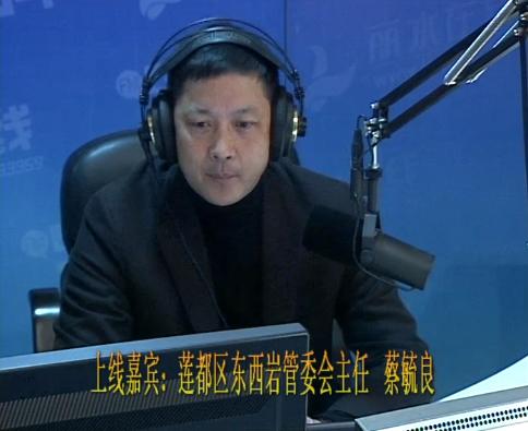 莲都区东西岩管委会主任  蔡毓良