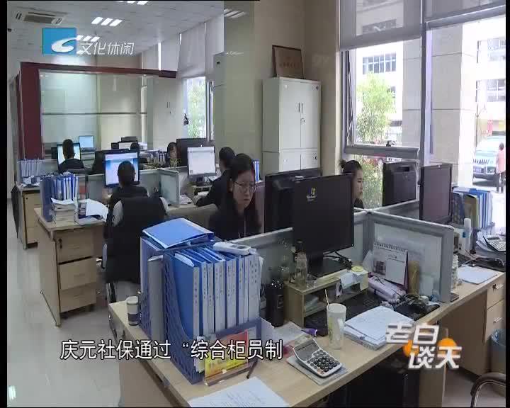 """庆元:人力社保再提速 百姓办事""""零次跑"""""""