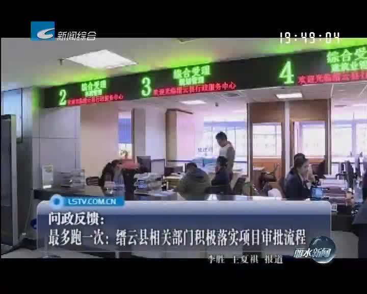 [问政反馈]最多跑一次:缙云县相关部门积极落实项目审批流程