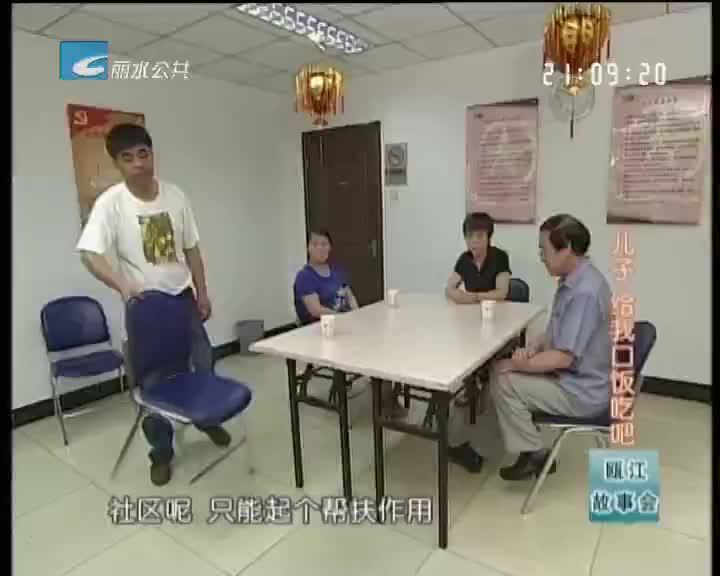 【瓯江故事会】儿子 给我口饭吃吧