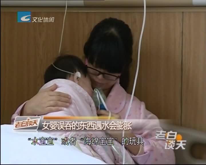 误吞异物肠梗阻 十月女婴做手术