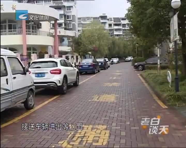 小区实施车辆识别门禁系统 引发矛盾(二)