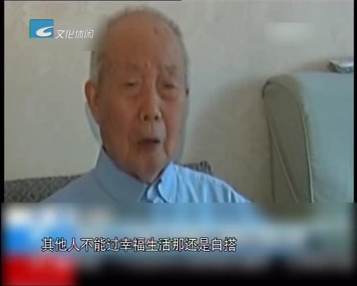 [德耀中华]百岁老兵苛刻自己为大家