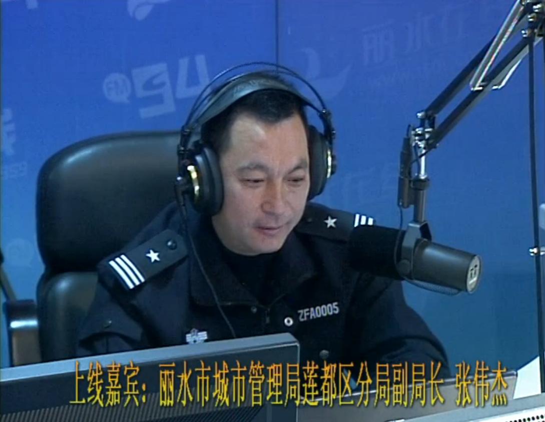 丽水市城市管理局莲都区分局副局长 张伟杰