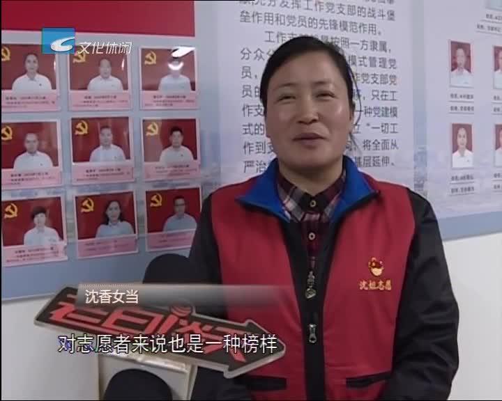 浙江省道德模范沈香女当 当选志愿者协会工作党支部书记
