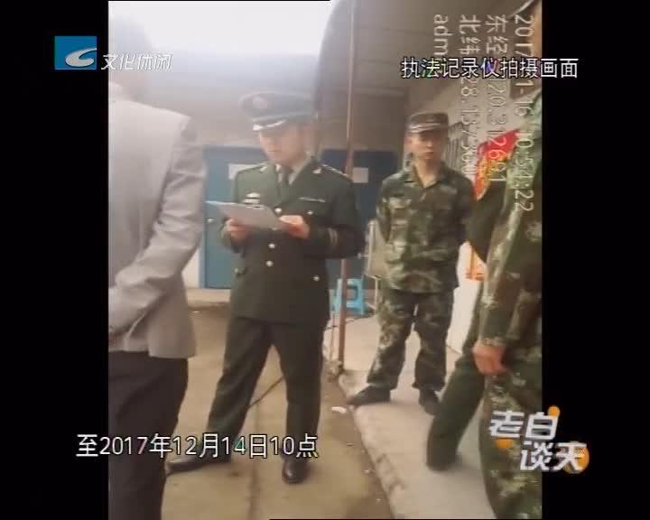青田两人使用被查封场所遭拘留