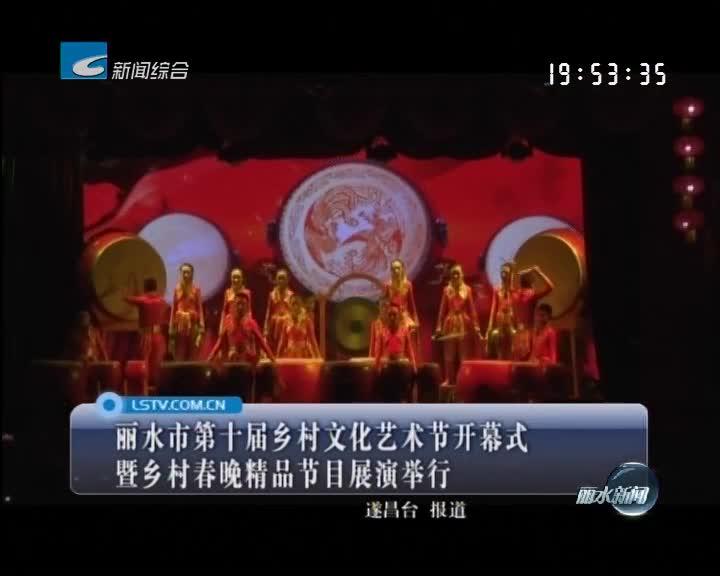 丽水市第十届乡村文化艺术节开幕式暨乡村春晚精品节目展演举行