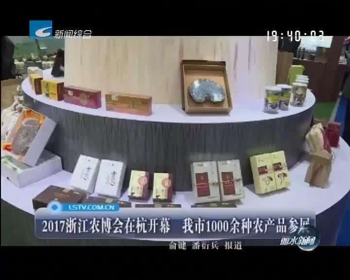 2017浙江农博会在杭开幕 我市1000余种农产品参展