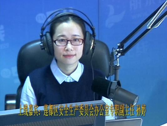 莲都区安全生产委员会办公室专职副主任 孙婷