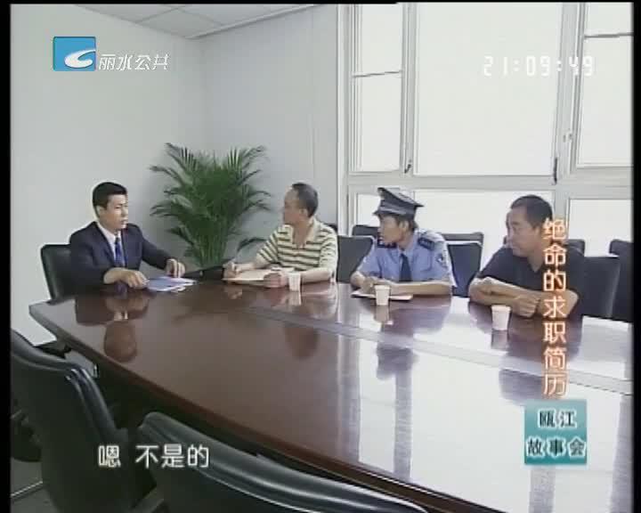 【瓯江故事会】绝命的求职简历(上)