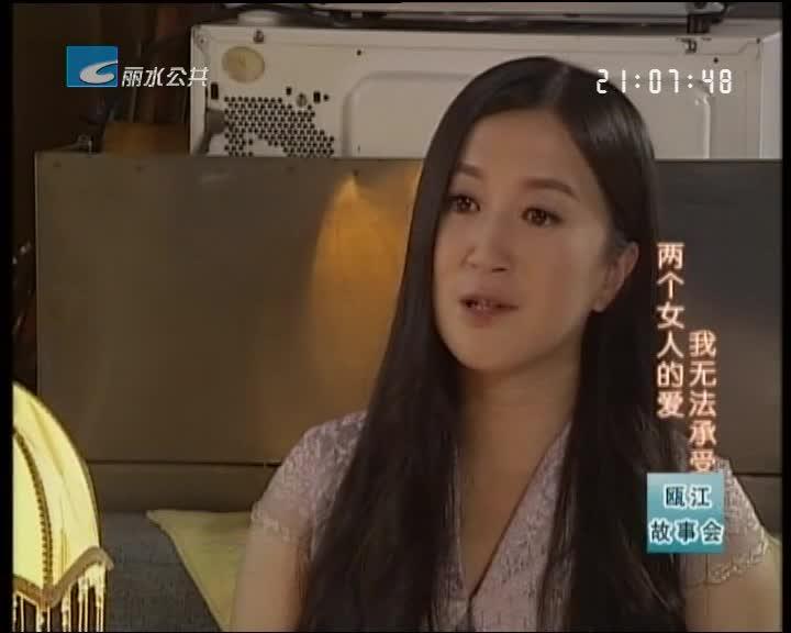 【瓯江故事会】我无法承受两个女人的爱(上)