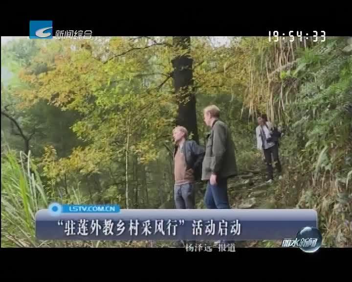 """""""驻莲外教乡村采风行""""活动启动"""
