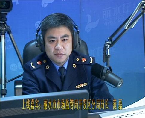 丽水市市场监管局开发区分局局长 范磊
