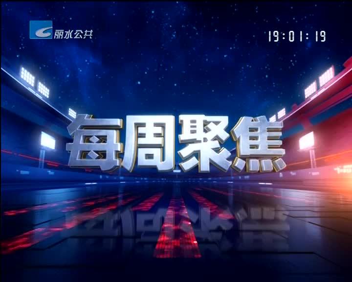 """【每周聚焦】丽水:打造便民服务""""新速度"""""""