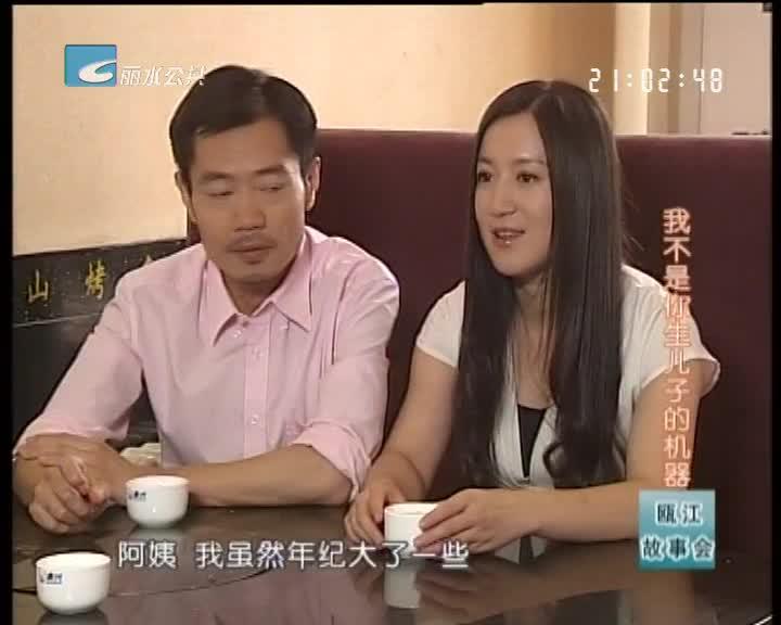 【瓯江故事会】我不是你生儿子的机器