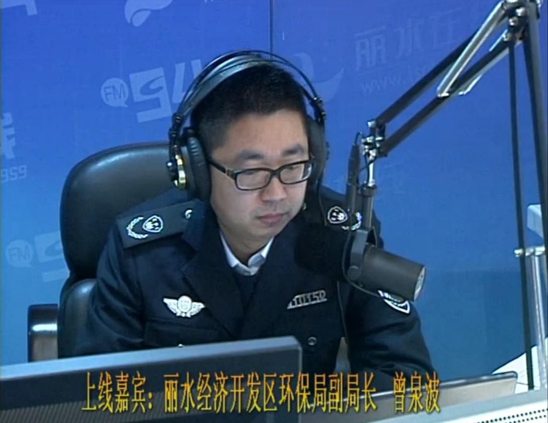 丽水经济开发区环保局副局长   曾泉波