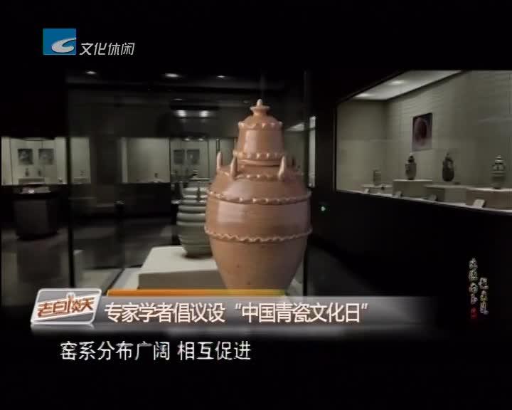 """专家学者倡议设""""中国青瓷文化日"""""""