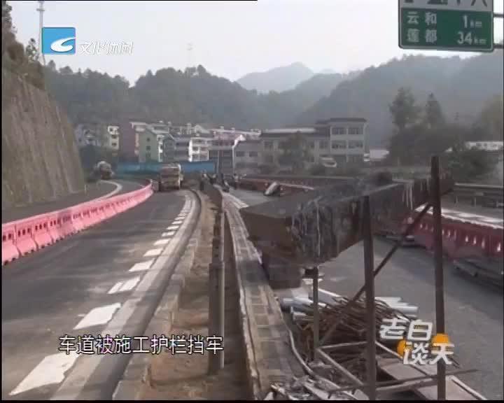 老白提醒:丽水境内高速公路施工多小心开车