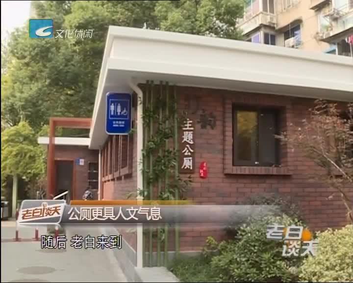 小厕所大民生(一):主题公厕成街边风景