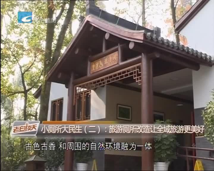 小厕所大民生(二):旅游厕所改造让全域旅游更美好