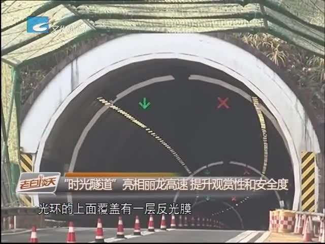 """""""时光隧道""""亮相丽龙高速 提升观赏性和安全度"""
