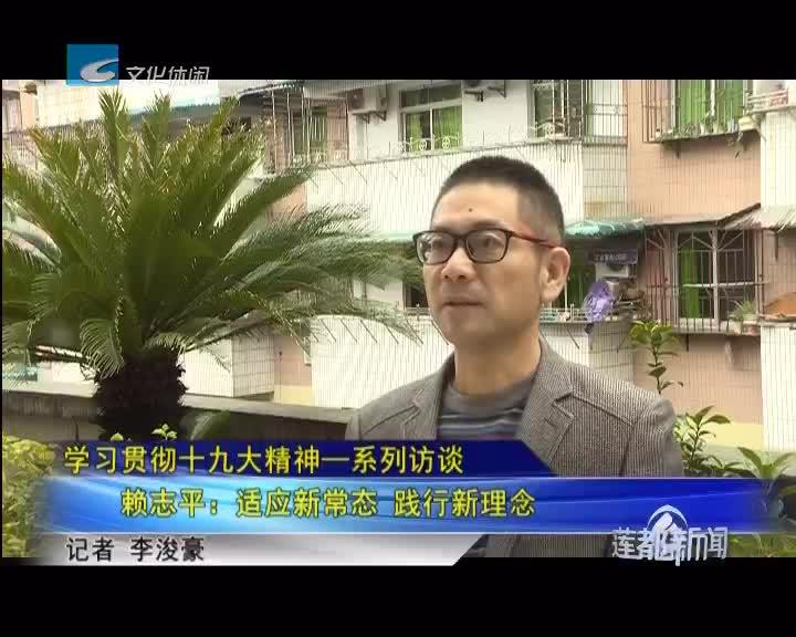 赖志平:适应新常态 践行新理念