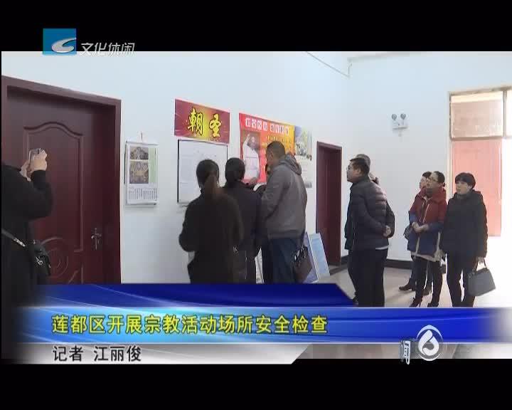 莲都区开展宗教活动场所安全检查