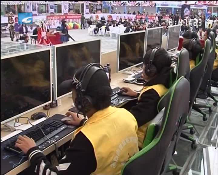 丽水首届青年电竞大赛决赛举行
