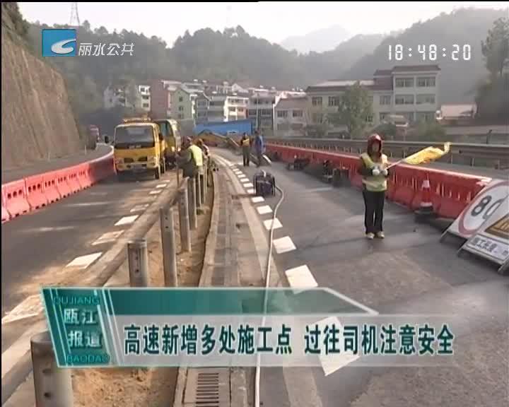 高速新增多处施工点 过往司机注意安全
