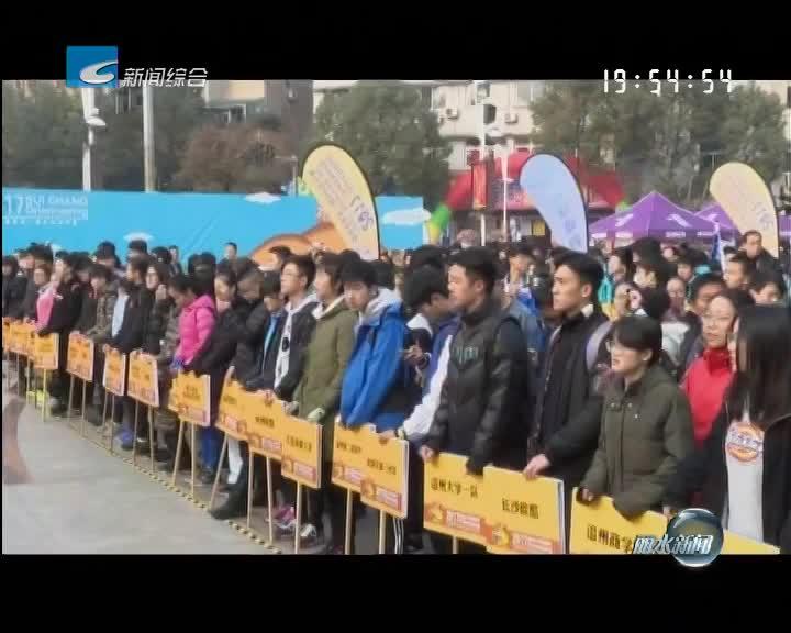 """2017""""寻找美丽中华""""全国旅游城市定向系列赛(遂昌站)开赛"""