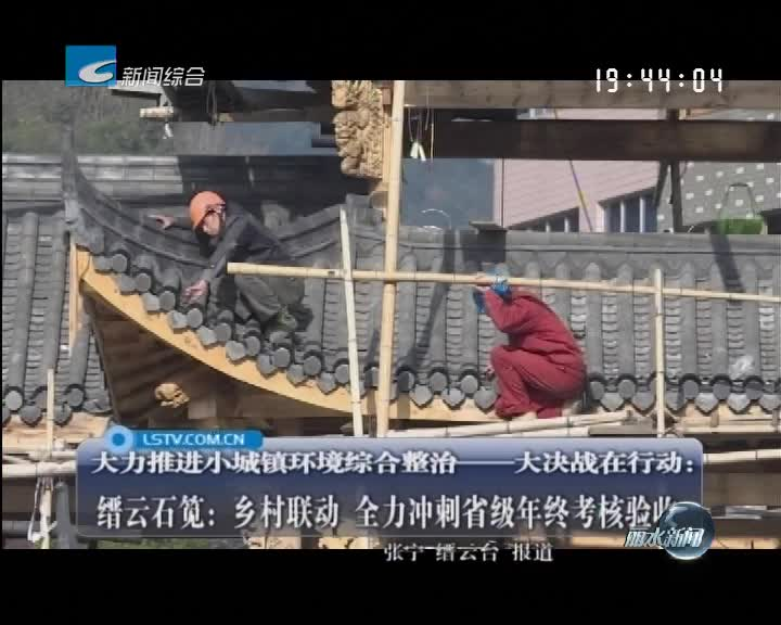缙云石笕:乡村联动 全力冲刺省级年终考核验收
