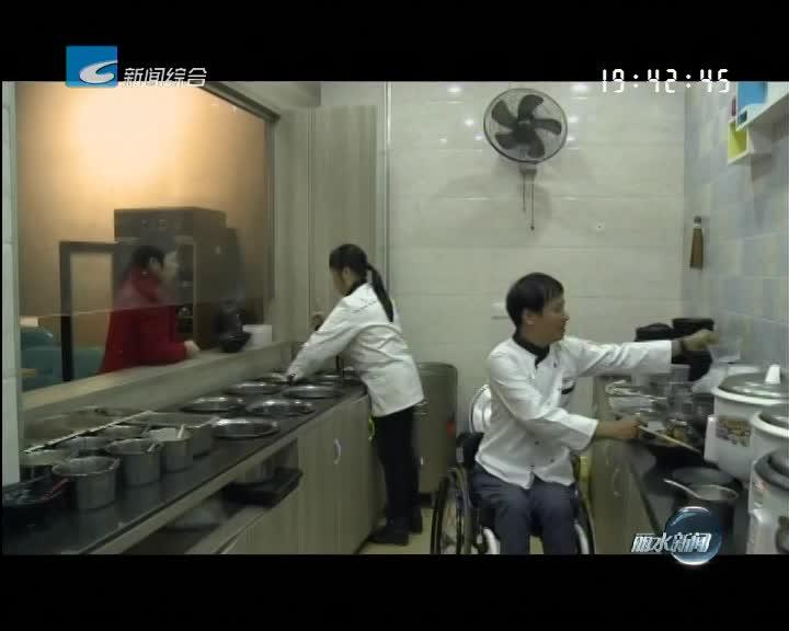 庆元:加大帮扶力度 让残疾人更高质量创业就业